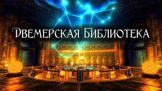 ТАЙНАЯ ДВЕМЕРСКАЯ БИБИЛИОТЕКА ► Skyrim Project AHO #3