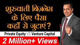 Funding for Your StartUp | Private Equity | Venture Capital | Angel Investor | Dr Vivek Bindra