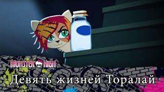 Девять жизней Торалай | Monster High