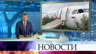 Выпуск новостей в 18:00 от 15.08.2019