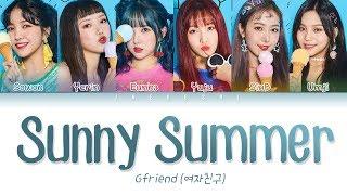 GFRIEND(여자친구) - Sunny Summer (여름여름해) LYRICS (Color Coded Eng/Rom/Han/가사)