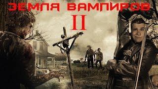 Треш Обзор Фильма ЗЕМЛЯ ВАМПИРОВ 2