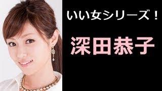深田恭子写真集!ふかだきょうこ深田恭子さん!!
