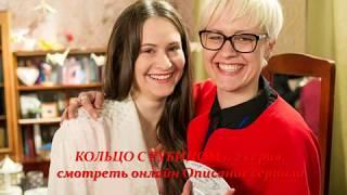 Кольцо с рубином 1, 2 серия, смотреть онлайн Описание сериала 2017! Анонс! Премера