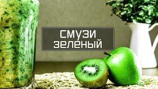 Зеленый смузи. Коктейль для похудения