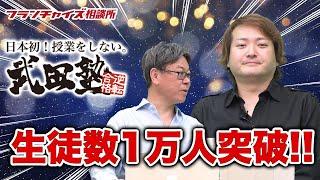 武田塾の生徒数が1万人を突破!「1万人」はなぜすごい?今後の目標は?