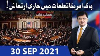 Dunya Kamran Khan Kay Sath | 30 September 2021 | Dunya News