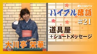 日本CGNTV