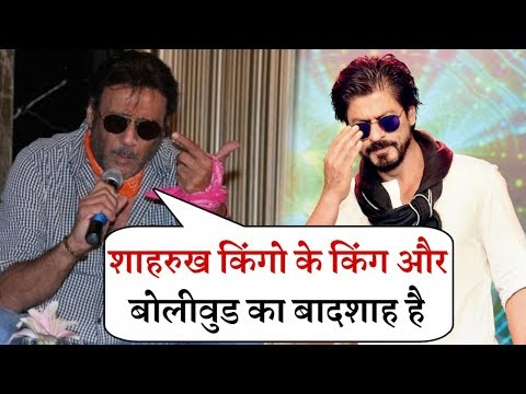 'Shahrukh Khan king go ka king aur Bollywood Ka Badshah Hai' Says Jackie Shroff   See Full Video
