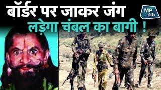 Pulwama Attack: चंबल के डाकू पंचम सिंह ने दे डाली पाकिस्तान को खुली धमकी !   MP Tak