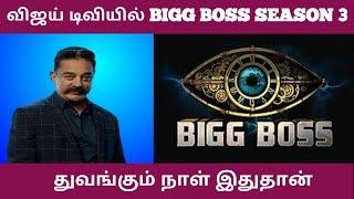 bigg boss tamil 3 starting date - Thủ thuật máy tính - Chia