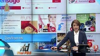 ที่นี่ Thai PBS - ที่นี่ Thai PBS : สคบ. เตรียมเรียก Ensogo รับผิดชอบค่าเสียหาย