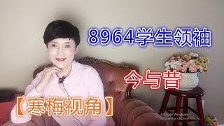 190603- 1【六四民运领袖今安在?】【寒梅视角】