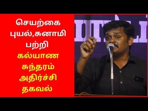 NTK Kalyana Sundram Speech On Artificial Tsunami Storm | Seeman speech