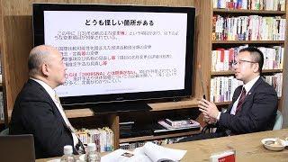「アベノミクスの成果」に隠された驚くべき「かさ上げ」トリックを暴く!このままいくと日本経済は破綻!?~岩上安身による弁護士『アベノミクスによろしく』著者・明石順平氏インタビュー2017.12.14