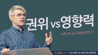 [열왕기상 1:1-53] 권위 vs 영향력 : 합법적인 정부의 기초 Authority vs Influence: the Basis of Legitimate Government