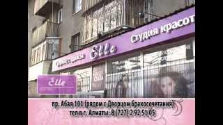 Салон красоты Elle в Алмате