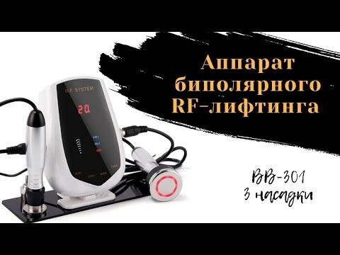 Аппарат биполярного RF-лифтинга ВВ-301 (3 насадки: для тела, лица, глаз)