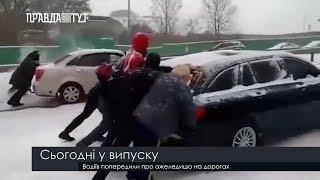 Випуск новин на ПравдаТут за 16.11.18 (06:30)