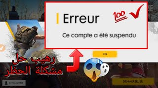 How to get back suspended account in Free Fire™¥Free Fire
