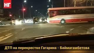 ДТП Гагарина - Баймагамбетова
