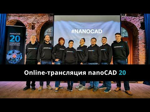 nanoCAD 20: инженерная экосистема
