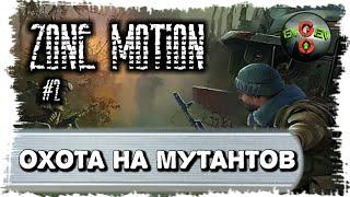 ПРОХОЖДЕНИЕ ИГРЫ Zone Motion #2 | Evgen GoUp!