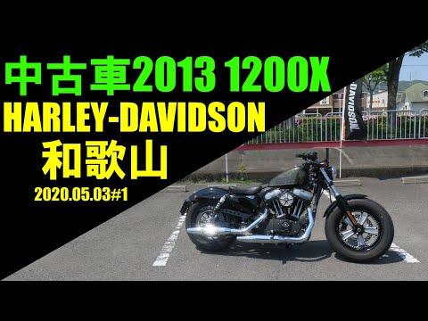 【2013年モデル XL1200X 車両乗出し価格140万円(税込)】