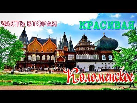 🌳Парк Коломенское.🌲 Парки Москвы. 🏙Москва. 👀Часть Вторая. 🏅Красивые достопримечательности Москвы👍🍓