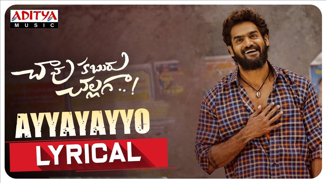 #Ayyayayyo Lyrical - Chaavu Kaburu Challaga