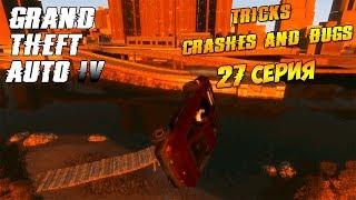 GTA 4-Трюки, Аварии и Баги #27 (Tricks, Crashes and Bugs)