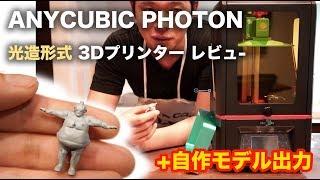 光造形3DプリンタANYCUBICPHOTONをレビュー&自作モデル出力