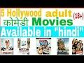 एडल्ट कॉमेडी हिंदी  hollywood movie in hindi (18+) by only top 5