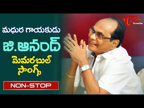 Senior Playback Singer G.Anand Memorable Hits | Telugu Movie Video Songs Jukebox | Old Telugu Songs
