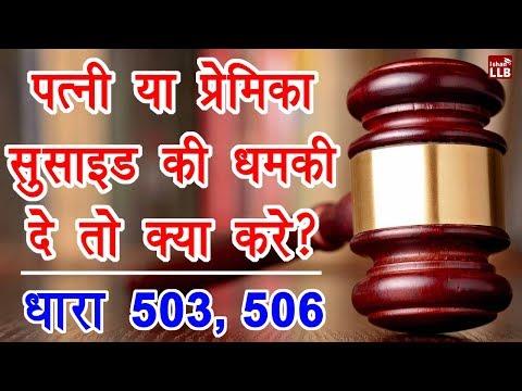 Indian Penal Code 503 & 506 in Hindi - कोई आपराधिक धमकी दे तो क्या करे