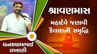 મહાદેવે જણાવી કૈલાસની સમૃદ્ધિ     Ghanshyambhai Lakhani     Sadvidya TV