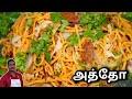 அத்தோ ரெசிபி | Veg Atho Recipe | Balaji's Kitchen