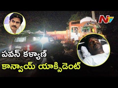 పవన్ కళ్యాణ్ కాన్వాయ్ ని ఢీకొన్న లారీ | Pawan Kalyan Convoy Accident