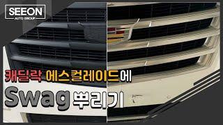 에스컬레이드 구멍난 범퍼 복원과 그릴 페인트 / Escalade repair a hole in a bumper and paint grill
