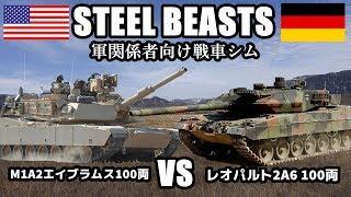 【Steel Beasts】M1A2エイブラムス(SEP)100両 Vs レオパルト2A6 100両 #9