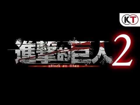 光榮特庫摩《進擊的巨人2》全球首度宣傳影片