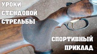 """Уроки стендовой стрельбы: """"Спортивный приклад"""". Александр Посудин. часть 1."""