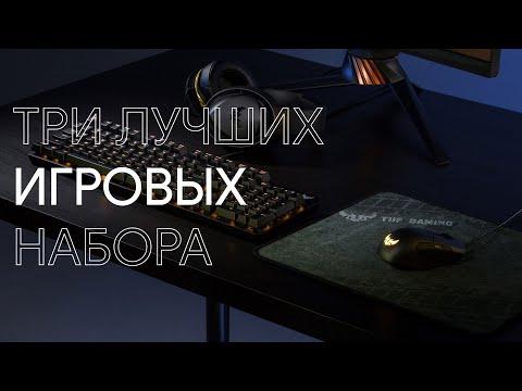 Самый ЛУЧШИЙ бюджетный НАБОР ГЕЙМЕРА не с АЛИ, за 7000, 15000 и 25000 рублей!
