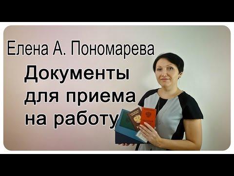 Елена Пономарева - Документы при приеме на работу
