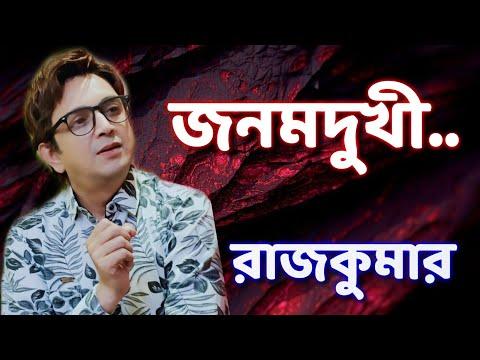 Jonom dukhi kopal pora-Tribute to Nirmalendu chowdhury by Rajkumar Roy