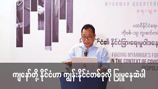 Myanmar Quarterly Symposium - 5 | ဒေါက်တာ သန့်မြင့်ဦး ၏ အဖွင့်မှတ်ချက်စကား