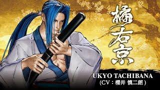 UKYO TACHIBANA: SAMURAI SHODOWN / SAMURAI SPIRITS - Character Trailer (Japan / Asia)