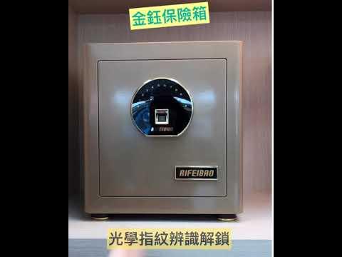 金鈺保險箱 TS-4238金色保險櫃功能展示