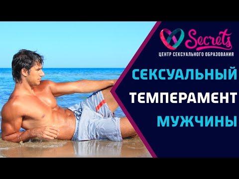 ♂♀ Как понять какой мужчина в сексе? | Сексуальный темперамент мужчины! [Secrets Center]