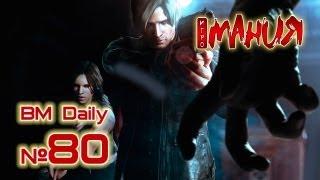 Лучшая игровая передача «Видеомания Daily» - 22 июня 2012